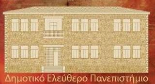 ΤΟ ΝΕΟ Πρόγραμμα του Εαρινού Εξαμήνου του Δημοτικού Πανεπιστημίου Περιστερίου