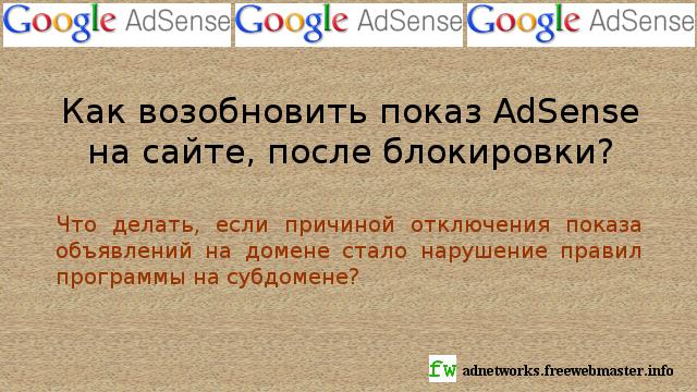Как возобновить показ AdSense на сайте, после блокировки?