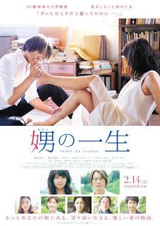 Otoko no isshou (2014) – ใครไม่รักเรารักกัน [บรรยายไทย]