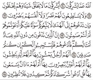 Tafsir Surat Al-A'raf Ayat 191, 192, 193, 194, 195