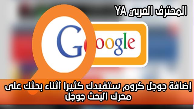 إضافة جوجل كروم ستفيدك كثيرا أثناء بحثك على محرك البحث جوجل !!