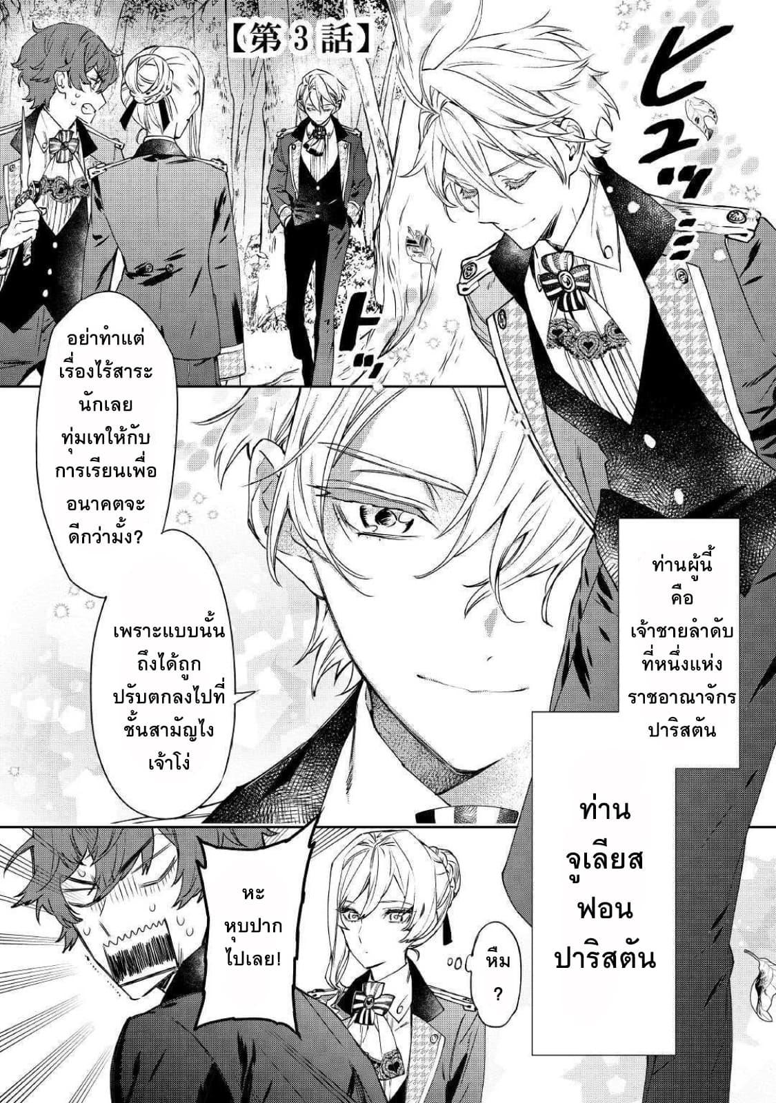 อ่านการ์ตูน Saigo ni Hitotsu Dake Onengai Shitemo Yoroshii Deshouka ตอนที่ 3 หน้าที่ 1