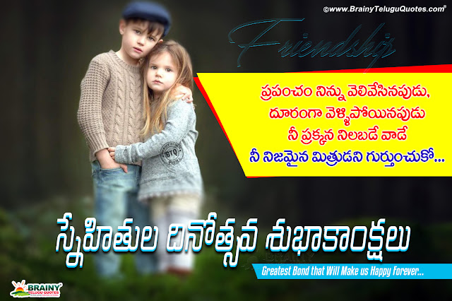 friendship in Telugu, Friendship Day Quotes in Telugu, Happy Friendship Day Wallpapers in Telugu