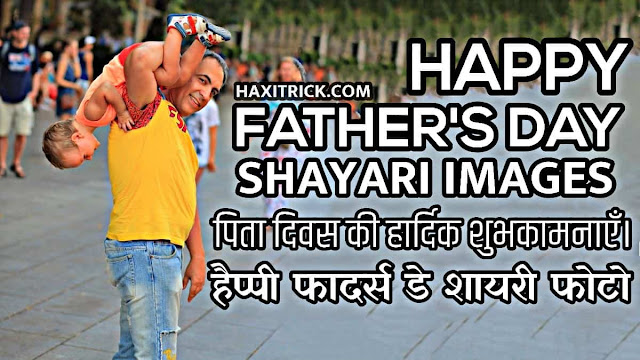 Fathers Day Quotes From Daughter in Hindi Funny HD Wallpaper