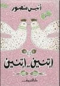 تحميل كتاب اتنين اتنين pdf لانيس منصور