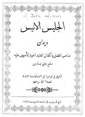 ديوان الجليس الأنيس - سليم دى بسترس , pdf