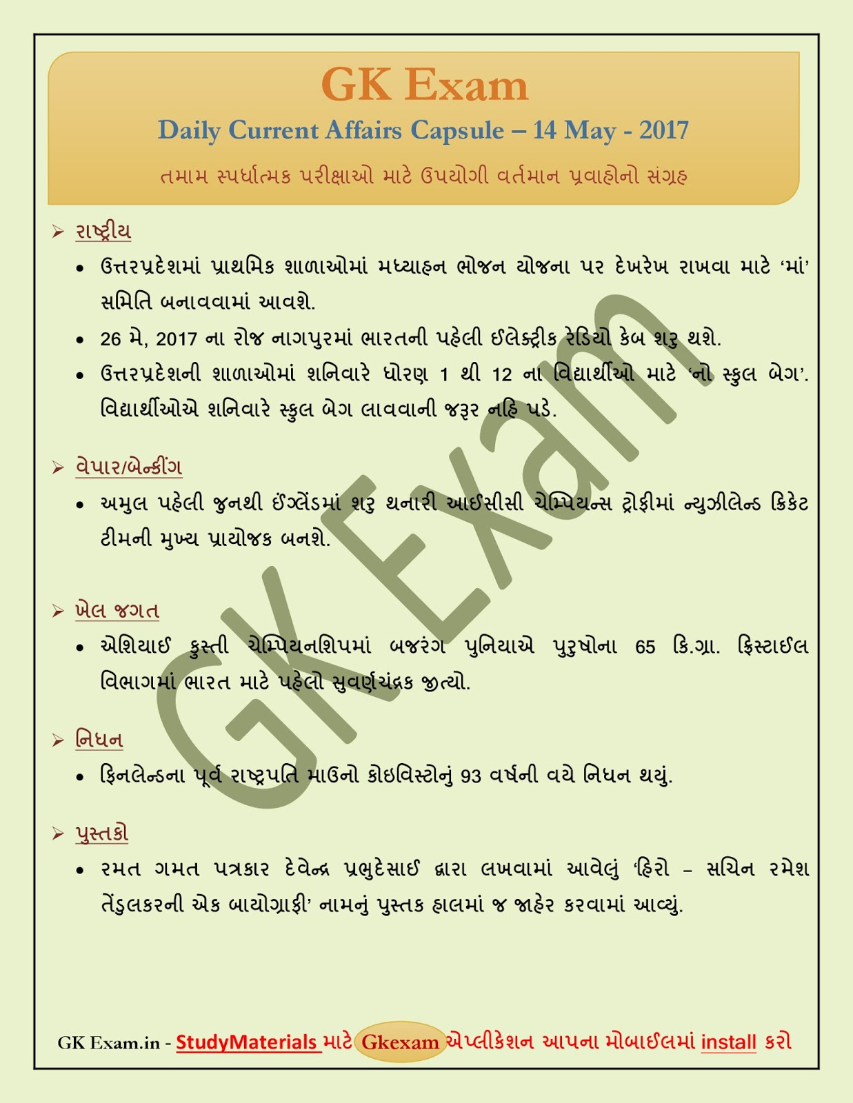 DATE WISE CURRENT AFFAIRS EBOOK DOWNLOAD