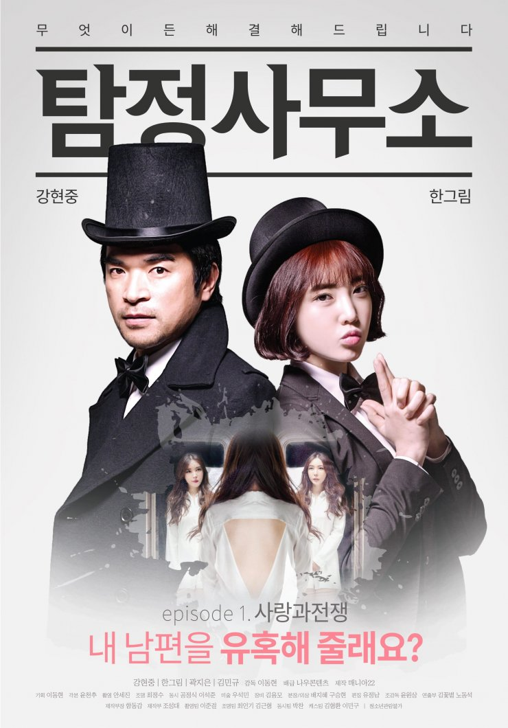 Detective Agency : Love and War (2016)