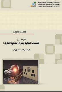 محطات التوليد وطرق الحماية نظري pdf