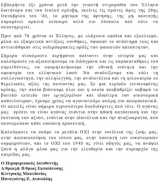 Μήνυμα για τη γιορτή της 28ης Οκτωβρίου από τον Περιφερειακό Διευθυντή Α/θμιας& Β/θμιας Εκπαίδευσης Κεντρικής Μακεδονίας Παναγιώτη Ανανιάδη.