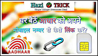 Link-Aadhaar-with-mobile-No