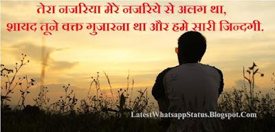 Sad Bewafa GF Shayari in Hindi