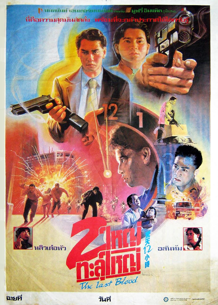 Kung Fu Movie Posters The Last Blood Jing Tian 12 Xiao Shi 1991