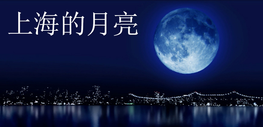 MOON OF SHANGHAI
