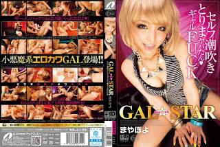 XVSR-075 GAL STAR Gal Star Mayapoyo Maya Hashimoto