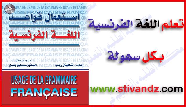 تعلم اللغة الفرنسية و قواعدها من الصفر إلى الإحتراف بكل سهولة