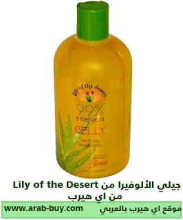 جيلي الألوفيرا من Lily of the Desert  من اي هيرب