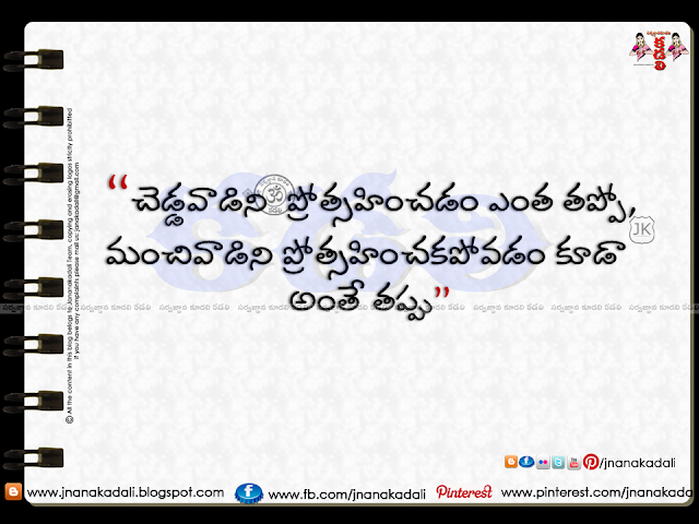 Here is telugu quotations on love,telugu quotations on success,telugu quotations wallpapers,telugu inspirational quotes wallpapers,telugu inspirational quotes pdf,swami vivekananda inspirational quotes in telugu,telugu inspirational quotes for facebook,telugu quotations on life,Best Telugu inspirational quotes - Best Inspirational Telugu Quotes - Inspirational Telugu Quotes - Best Telugu quotes - Telugu Quotes - Inspirational Life quotes in Telugu - Goodreads telugu - Best famous telugu quotes - Best famous inspirational quotes - Telugu quotations - Life quotes in telugu -Best inspirational quotes - Best famous goodreads -  Best inspirational Quotations - Best famous telugu Quotations - Inspirational life quotes with hd wall papers
