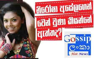 Gossip Chat with Nirosha Thalagala