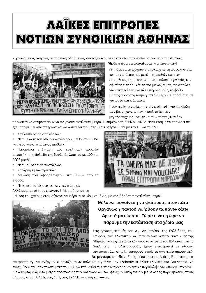 Κάλεσμα των Λαϊκών Επιτροπών Νοτίων Συνοικιών Αθήνας σε συγκέντρωση την Πέμπτη 24/11 στις 10.30πμ στην Ομόνοια