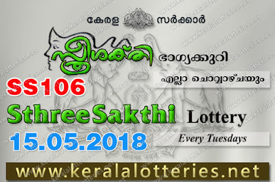 kerala lottery 15/5/2018, kerala lottery result 15.5.2018, kerala lottery results 15-05-2018, sthree sakthi lottery SS 106 results 15-05-2018, sthree sakthi lottery SS 106, live sthree sakthi lottery SS-106, sthree sakthi lottery, kerala lottery today result sthree sakthi, sthree sakthi lottery (SS-106) 15/05/2018, SS 106, SS 106, sthree sakthi lottery SS106, sthree sakthi lottery 15.5.2018, kerala lottery 15.5.2018, kerala lottery result 15-5-2018, kerala lottery result 15-5-2018, kerala lottery result sthree sakthi, sthree sakthi lottery result today, sthree sakthi lottery SS 106, keralagovernment, result, gov.in, picture, image, images, pics, pictures kerala lottery, kl result, yesterday lottery results, lotteries results, keralalotteries, kerala lottery, keralalotteryresult, kerala lottery result, kerala lottery result live, kerala lottery today, kerala lottery result today, kerala lottery results today, today kerala lottery result, sthree sakthi lottery results, kerala lottery result today sthree sakthi, sthree sakthi lottery result, kerala lottery result sthree sakthi today, kerala lottery sthree sakthi today result, sthree sakthi kerala lottery result, today sthree sakthi lottery result, sthree sakthi lottery today result, sthree sakthi lottery results today, today kerala lottery result sthree sakthi, kerala lottery results today sthree sakthi, sthree sakthi lottery today, today lottery result sthree sakthi, sthree sakthi lottery result today, kerala lottery result live, kerala lottery bumper result, kerala lottery result yesterday, kerala lottery result today, kerala online lottery results, kerala lottery draw, kerala lottery results, kerala state lottery today, kerala lottare, kerala lottery result, lottery today, kerala lottery today draw result, kerala lottery online purchase, kerala lottery online buy, buy kerala lottery online, kerala result