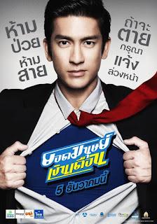Super Salaryman (2012) ยอดมนุษย์เงินเดือน
