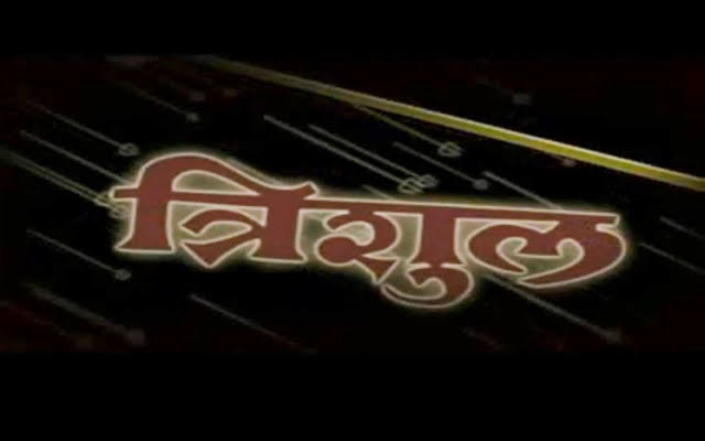 Nepali Movie - Trishul