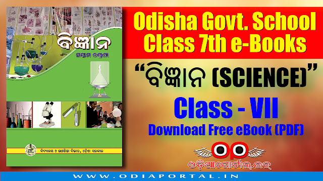 "odisha opepa class vii 7th science book free download, orissa school class 7th books download, 7th bigyana science download, Class 7th Science ""ବିଜ୍ଞାନ [ସପ୍ତମ ଶ୍ରେଣୀ]"" - Odisha Govt School Books Download, ସପ୍ତମ ଶ୍ରେଣୀ - ବିଜ୍ଞାନ"