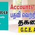 Accounts Clerks Vacancies in Damro