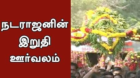Natarajan's funeral procession #Natarajan #Sasikala | Live Report