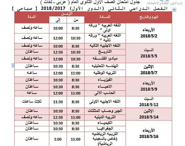 جدول امتحانات الصف الأول الثانوي الترم الثاني 2018 محافظة الجيزة