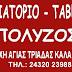 ΕΣΤΙΑΤΟΡΙΟ – ΤΑΒΕΡΝΑ – ΠΟΛΥΖΟΣ