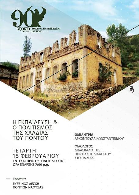 «Η Εκπαίδευση και ο Πολιτισμός στην περιοχή της Χαλδίας του Πόντου»