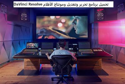 تنزيل DaVinci Resolve لتحرير وتعديل الفيديوهات