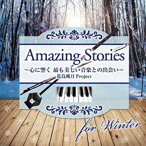 [Album] 花鳥風月Project – Amazing Stories for Winter 心に響く、美しい二胡とピアノの調べ (2015.06.03/MP3/RAR)