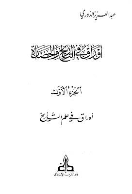 أوراق في التاريخ والحضارة - عبد العزيز الدوري ( 4 مجلدات )