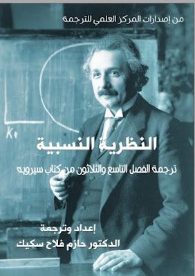 كتاب النظرية النسبية من كتاب سيراوية pdf