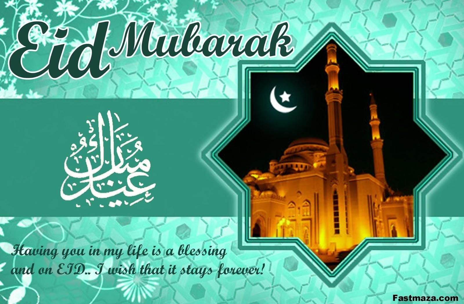 Download Eid Mubarak Wallpapers HD 2018