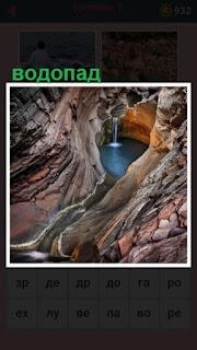 в небольшое озеро в пещере течет водопад