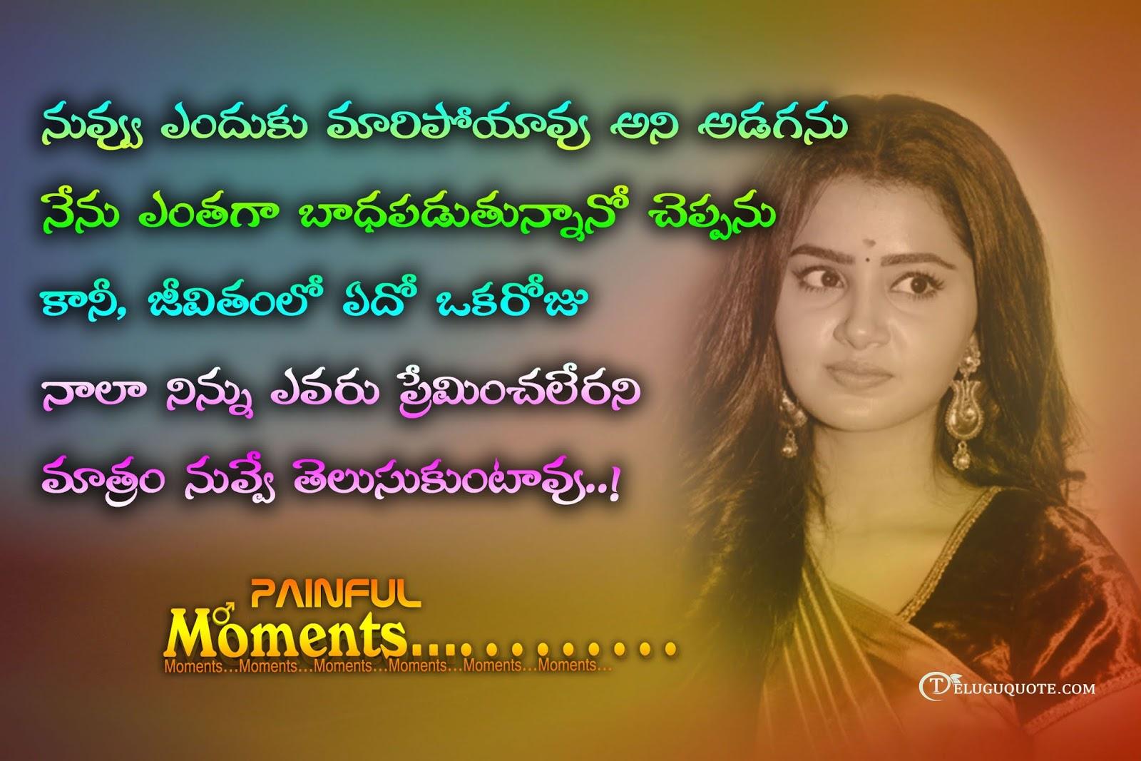 Love Failure Quotes Images In Telugu - Telugu Quotes
