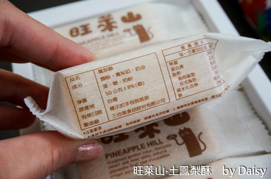 鳳梨酥觀光工廠, 土鳳梨酥, 嘉義伴手禮, 旺萊山, 團購宅配美食推薦