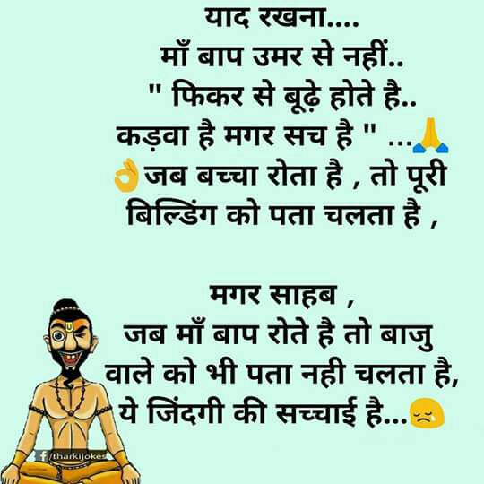 Images For WhatsApp: Funny Whatsapp Messages On Demonetization