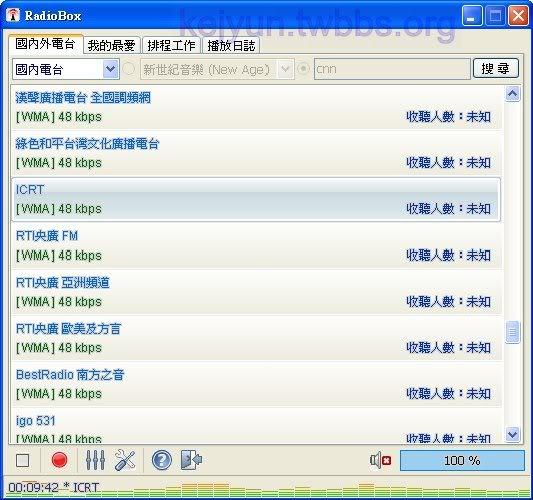 My Radio Box Software Screenshot