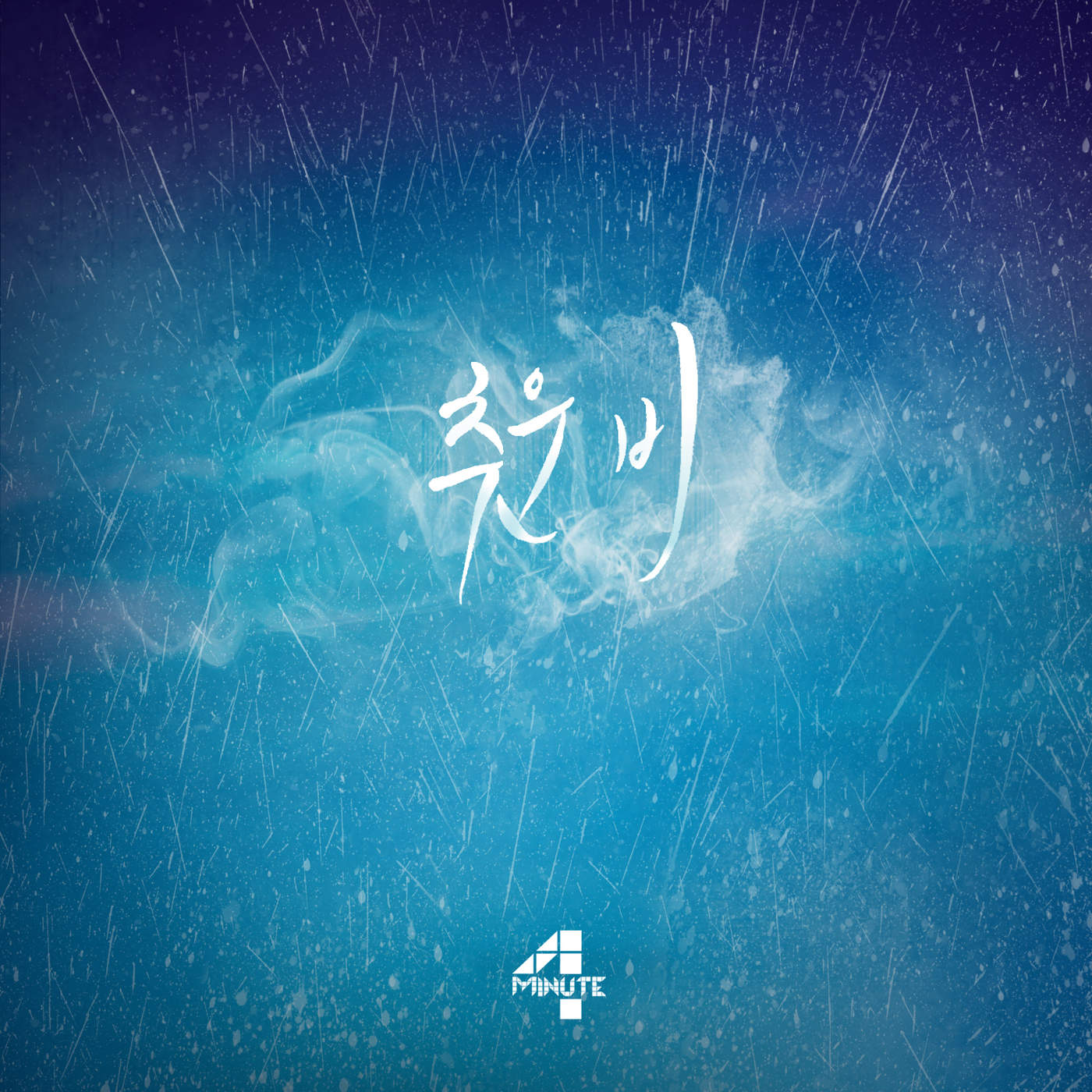 4Minute – Cold Rain – Single (ITUNES PLUS AAC M4A)