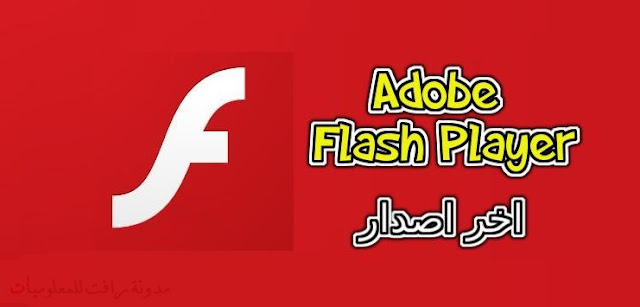 https://www.rftsite.com/2018/09/adobe-flash-player.html