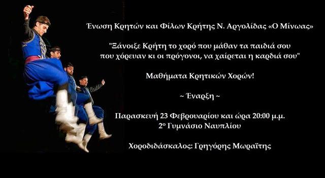 Μαθήματα Κρητικών Χορών στο Ναύπλιο