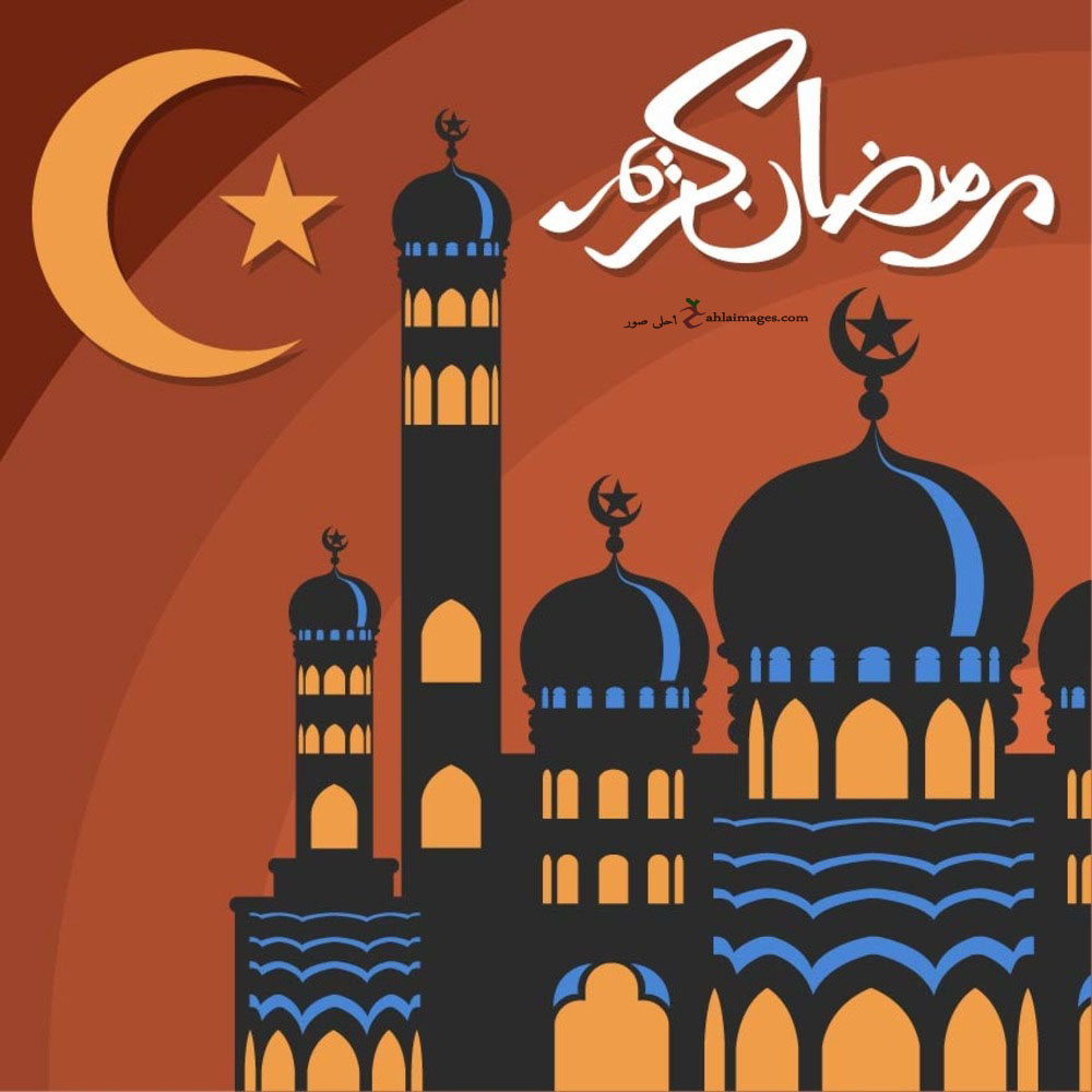 صور رمضان كريم 2018 غلافات فيسبوك