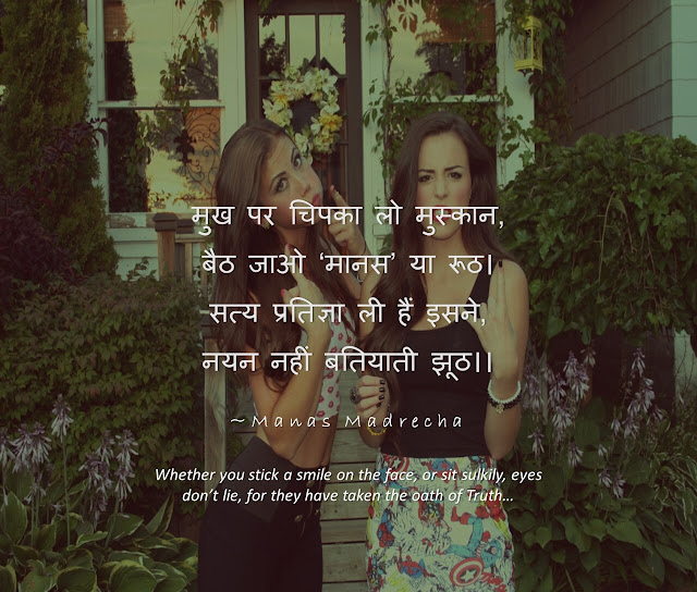 Manas Madrecha, Manas Madrecha poems, Manas Madrecha blog, simplifying universe, eyes poem, poem on eyes, hindi poem on eyes, poem by manas madrecha, teenage blog, motivational blog, inspirational blog, love poem, poem on love, girl eyes, girl wallpaper, two girls, hot girls, girl pouting, girl pouting selfie, girl pouting tumblr, girls in garden, hot chicks, beautiful girls