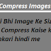 Kisi Bhi Image Ke Size Ko Compress Kaise kare Jankari hindi me