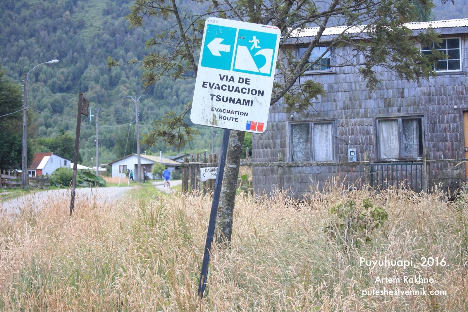 Путь эвакуации в случае цунами